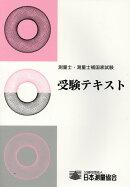 測量士・測量士補国家試験受験テキスト(vol.18)