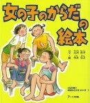 【バーゲン本】女の子のからだの絵本ーこんにちは!からだとこころシリーズ1