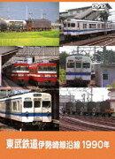 東武鉄道 伊勢崎線沿線 1990年