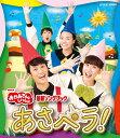 NHK「おかあさんといっしょ」最新ソングブック あさペラ! 【Blu-ray】 [ 花田ゆういちろう、小野あつこ ]