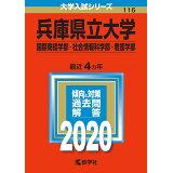 兵庫県立大学(国際商経学部・社会情報科学部・看護学部)(2020) (大学入試シリーズ)