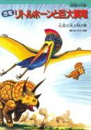 恐竜リトルホーンと巨大翼竜(大空の主と戦う巻)