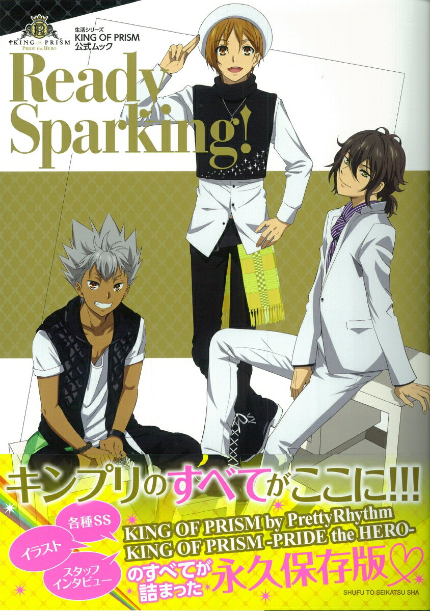 KING OF PRISM公式ムック Ready Sparking! (生活シリーズ) [ PASH!編集部 ]