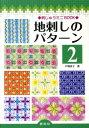 地刺しのパターン(2) 刺しゅうミニbook [ 戸塚貞子 ]