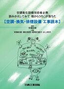 空調・換気・排煙設備 工事読本
