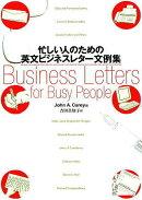 忙しい人のための英文ビジネスレター文例集