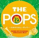 岩井直溥 NEW RECORDING collections No.3 THE POPS 〜シネマ&ミュージカル〜