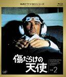 傷だらけの天使 Vol.2【Blu-ray】