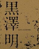 黒澤明 ブルーレイBOX(初回生産限定)【Blu-ray】