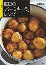 毎日の「バーミキュラ」レシピ こんなに使えて、こんなにおいしい! (講談社のお料理BOOK) [ 大庭 英子 ]