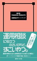 金融商品ポケットブック(2018)