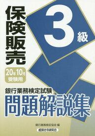 銀行業務検定試験保険販売3級問題解説集(2020年10月受験用) [ 銀行業務検定協会 ]