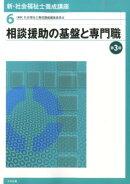 新・社会福祉士養成講座(6)第3版