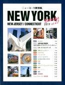 ニューヨーク便利帳(vol.27)