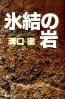 【謝恩価格本】氷結の岩