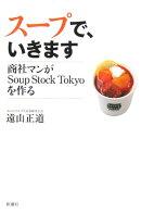スープで、いきます