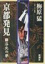 京都発見(3) 洛北の夢 [ 梅原猛 ]