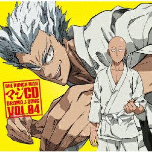 ONE PUNCH MAN マジCD DRAMA & SONG VOL.04 [ (ドラマCD) ]