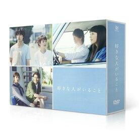 好きな人がいること DVD BOX [ 桐谷美玲 ]