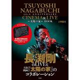 TSUYOSHI NAGABUCHI 40th ANNIVERSARY CINE ([バラエティ])
