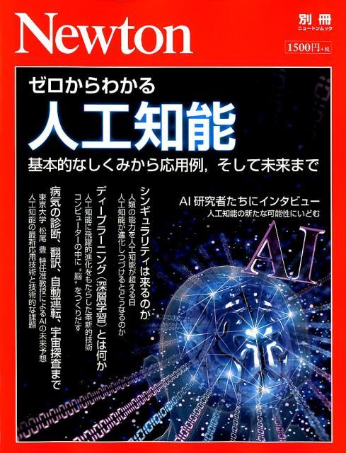 ゼロからわかる人工知能 基本的なしくみから応用例、そして未来まで (ニュートンムック Newton別冊)