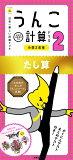 日本一楽しい計算ドリルうんこ計算ドリル小学2年生たし算 (うんこドリルシリーズ)
