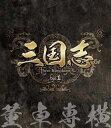 三国志 Three Kingdoms 第1部 -董卓専横ー vol.1【Blu-ray】 [ チェン・ジェンビン[陳建斌] ]