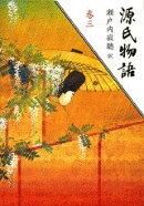 源氏物語(巻3)