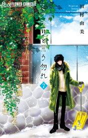 ミステリと言う勿れ(7) (フラワーコミックス α) [ 田村 由美 ]