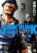 ジャンク・ランク・ファミリー(3)