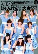 AKB48 じゃんけん大会 公式ガイドブック2012