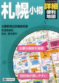 札幌小樽詳細便利地図 (ハンディマップル)
