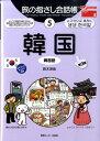韓国第3版 韓国語 (ここ以外のどこかへ! 旅の指さし会話帳) [ 鈴木深良 ]