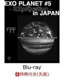 【先着特典】EXO PLANET #5 -EXplOration IN JAPAN-(ライブフォトポストカード付き)【Blu-ray】