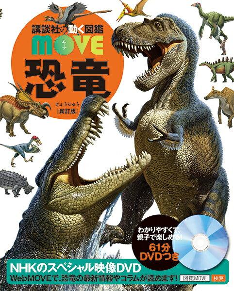 DVD付 恐竜 新訂版 (講談社の動く図鑑MOVE) [ 講談社 ]