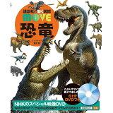 恐竜新訂版 (講談社の動く図鑑MOVE)