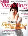 MISSウエディング(2018春夏号) 特集:すべて見せます!サロン別人気ナンバー1ドレス (別冊家庭画報)