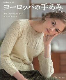 ヨーロッパの手あみ(2021/秋冬) おうち時間を豊かに過ごす、リラックスニット (Let's knit series)