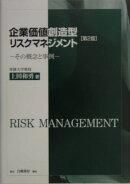 企業価値創造型リスクマネジメント第2版
