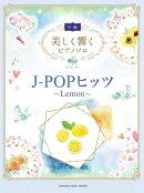 美しく響くピアノソロ(中級) J-POPヒッツ 〜Lemon〜