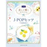 J-POPヒッツ ~Lemon~ (美しく響くピアノソロ 中級)