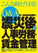 Q&A 震災後の人事労務・賃金管理