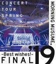 モーニング娘。'19 コンサートツアー春 〜BEST WISHES!〜ファイナル【Blu-ray】 [ モーニング娘。'19 ]