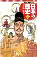 仏教の都 平城京 学習まんが 日本の歴史(3)