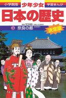 日本の歴史 奈良の都
