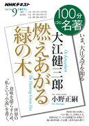大江健三郎 『燃えあがる緑の木』 2019年9月