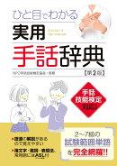 ひと目でわかる 実用手話辞典【第2版】