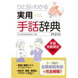 ひと目でわかる実用手話辞典第2版