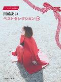 川嶋あいベストセレクション (ピアノソロ/弾き語り 中級)