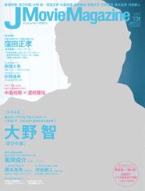 J Movie Magazine(Vol.24(2017)) 映画を中心としたエンターテインメントビジュアルマガ 巻頭特集:巻頭ロンググラビア&インタビュー人を信じて、ひたむ (パーフェクト・メモワール)